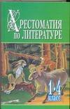 Белов Н.В. - Хрестоматия по литературе 1-4 класс.Часть 1 обложка книги