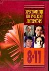 - Хрестоматия по литературе 8-11класс: В 2 кн. Кн. 2 обложка книги