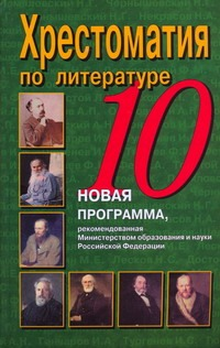 Быкова В.В. - Хрестоматия по литературе. 10 класс обложка книги