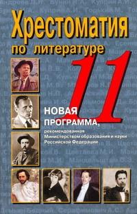 Хрестоматия по литературе. 11 класс обложка книги