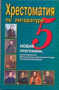 Хрестоматия по литературе. 5 класс обложка книги