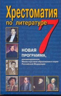 Быкова Н.Г. - Хрестоматия по литературе. 7 класс обложка книги