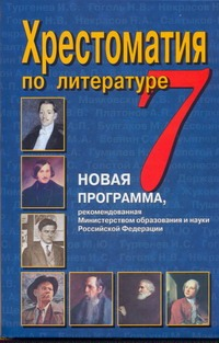 Хрестоматия по литературе. 7 класс обложка книги