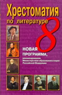 Быкова Н.Г. - Хрестоматия по литературе. 8 класс обложка книги