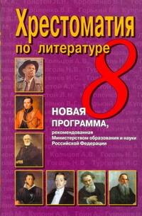 Хрестоматия по литературе. 8 класс обложка книги