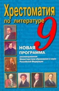 Хрестоматия по литературе. 9 класс обложка книги