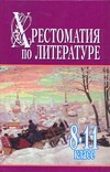 Белов Н.В. - Хрестоматия по литературе.Часть 2 обложка книги