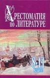 Хрестоматия по литературе.Часть 2 Белов Н.В.