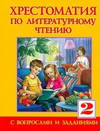 Хрестоматия по литературному чтению для 2 класса обложка книги