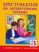 Занков В.В. - Хрестоматия по литературному чтению. 3 класс' обложка книги