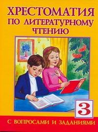 Хрестоматия по литературному чтению. 3 класс обложка книги