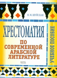 Шуйская Н.М. - Хрестоматия по современной арабской литературе обложка книги