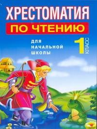 Белов Н. В. - Хрестоматия по чтению для начальной школы. 1 класс обложка книги