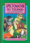 Белов Н. В. - Хрестоматия по чтению. обложка книги