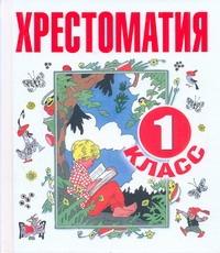 Барто А.Л. - Хрестоматия. 1 класс обложка книги