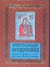 - Христианские песнопения обложка книги