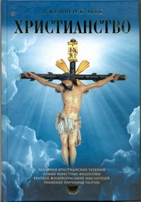 - Христианство обложка книги