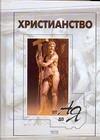 Добрина Н.А. - Христианство от А до Я' обложка книги