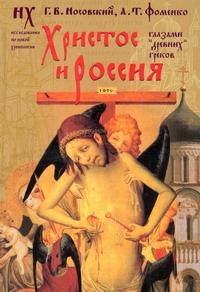 Фоменко А.Т. - Христос и Россия глазами древних греков обложка книги