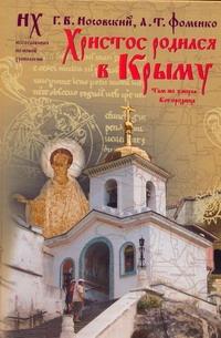 Носовский Г.В. - Христос родился в Крыму. Там же умерла Богородица обложка книги