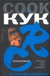 Хромосома-6 обложка книги