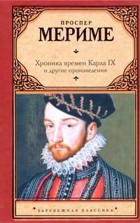 Мериме П. - Хроника времен Карла IX и другие произведения обложка книги