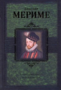 Мериме П. - Хроника времен Карла IX. Повести и рассказы обложка книги
