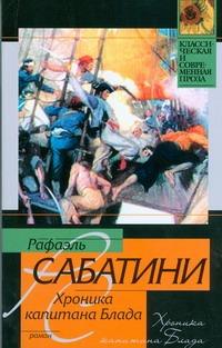 Хроника капитана Блада (из судового журнала Джереми Питта) Сабатини Р.