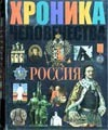 Хроника человечества. Россия Мясников А.Л.