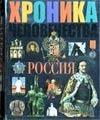 Хроника человечества. Россия