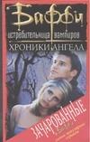 Тенкерсли Р. - Хроники Ангела' обложка книги