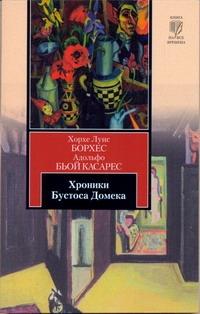 Борхес Х.Л. - Хроники Бустоса Домека обложка книги