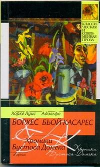 Хроники Бустоса Домека Борхес Х.Л.