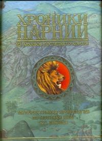 Бэйнс Паулина - Хроники Нарнии. Из архивов последнего короля обложка книги
