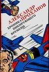 Проханов А.А. - Хроники пикирующего времени обложка книги