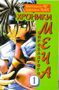 Биоп-Рионг Ю - Хроники проклятого меча. Кн. 1 обложка книги