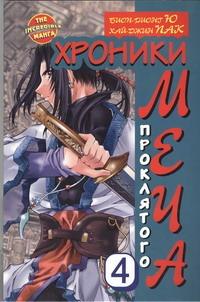 Биоп-Рионг Ю - Хроники проклятого меча. Кн. 4 обложка книги