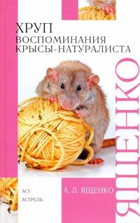 Ященко А.Л. - Хруп. Воспоминания крысы-натуралиста обложка книги