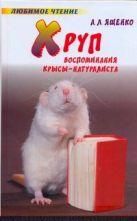 Хруп. Воспоминания крысы-натуралиста