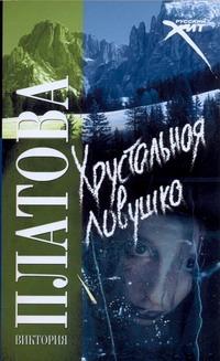 Платова В.Е. - Хрустальная ловушка обложка книги