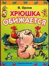 Орлов В.Н. - Хрюшка обижается' обложка книги