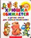 Савченко А.М. - Хрюшка обижается и другие стихи для самых маленьких обложка книги