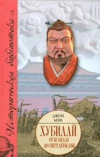 Хубилай: От Ксанаду до сверхдержавы обложка книги