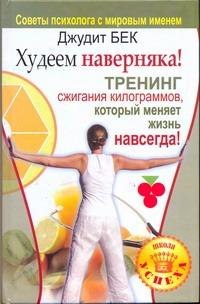 Бек Джудит - Худеем наверняка! Тренинг сжигания килограммов, который меняет жизнь навсегда! обложка книги
