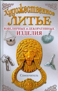 Художественное литье. Ювелирные и декоративные изделия Лившиц В.Б.