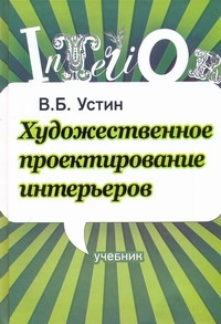 Художественное проектирование интерьеров ( Устин В.Б.  )