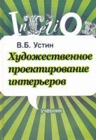 Устин В.Б. - Художественное проектирование интерьеров' обложка книги