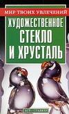 Пономарев В.Т. - Художественное стекло и хрусталь обложка книги