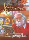- Художник Леонид Владимирский обложка книги