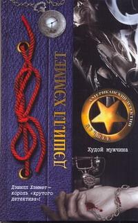 Хэммет Д. - Худой мужчина обложка книги